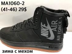 купить MA1060-2 TU оптом