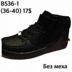 купить B536-1 TU оптом