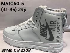 купить MA1060-5 TU оптом